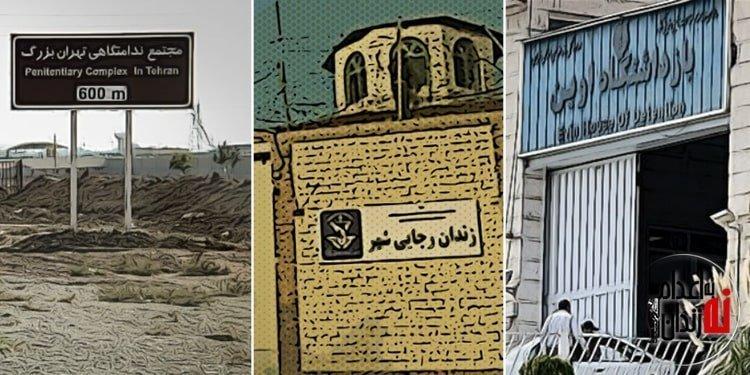 قتل خاموش و تدریجی زندانیان سیاسی در زندانهای مختلف