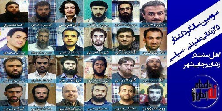 سومین سالگرد کشتار ۲۵ زندانی عقیدتی - سیاسی اهل سنت در زندان رجایی شهر