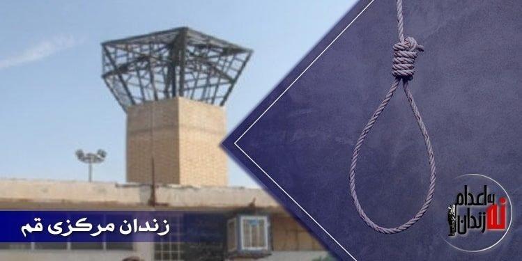 اعدام یک زندانی در زندان مرکزی قم