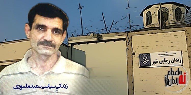 پیام زندانی سیاسی سعید ماسوری در تقارن عید قربان با سالگرد قتل عام زندانیان سیاسی ۶۷
