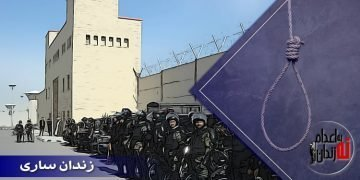 اعدام یک زندانی در زندان ساری
