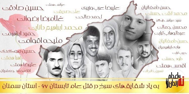 به یاد شقایقهای سرخ در قتل عام تابستان ۶۷ - استان سمنان