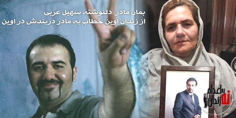 بمان مادر، دلنوشته سهیل عربی از زندان اوین خطاب به مادر دربندش در اوین