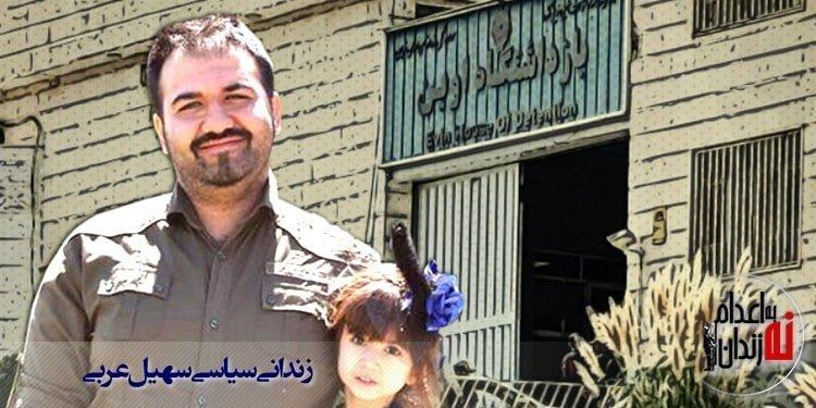 نامه سهیل عربی از زندان اوین
