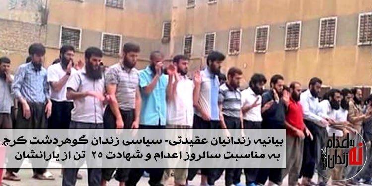 بیانیه زندانیان عقیدتی- سیاسی زندان گوهردشت کرج، به مناسبت سالروز اعدام و شهادت ۲۵ تن از یارانشان