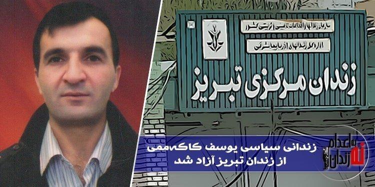 زندانی سیاسی یوسف کاکهممی از زندان تبریز آزاد شد