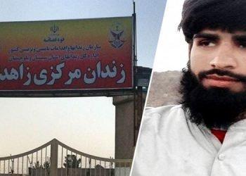 ابلاغ حکم اعدام به یک روحانی اهل سنت در زندان مرکزی زاهدان