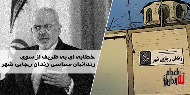 خطابه ای به ظریف از سوی زندانیان سیاسی زندان رجایی شهر کرج