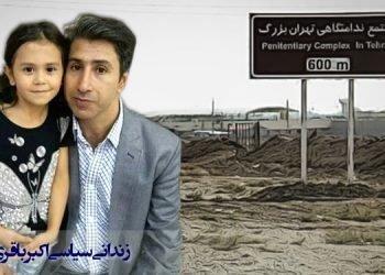 هشتمین روز اعتصاب غذای زندانی سیاسی اکبر باقری