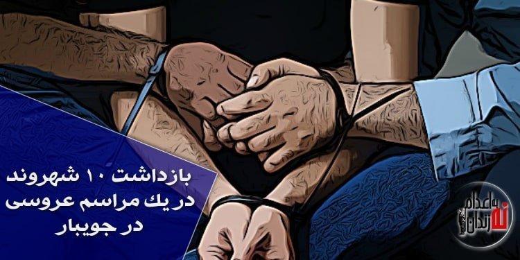 بازداشت ۱۰ شهروند در یک مراسم عروسی در جویبار