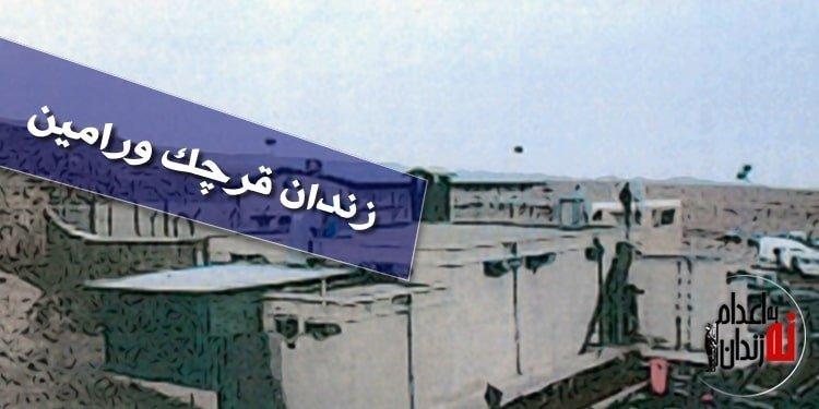 امتناع ۲۰۰ تن از زنان زندانی از دریافت جیره غذایی در زندان قرچک ورامین
