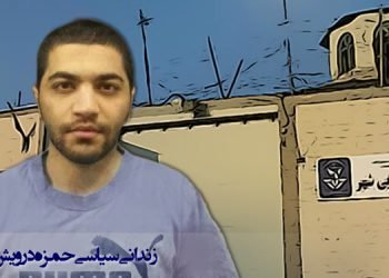 استمرار اعتصاب غذای حمزه درویش زندانی عقیدتی سیاسی زندان رجایی شهر کرج