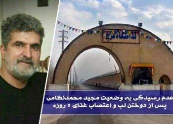عدم رسیدگی به وضعیت مجید محمدنظامی پس از دوختن لب و اعتصاب غذای ۵ روزه