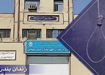 اعدام یک زندانی در زندان بندرعباس به اتهام مواد مخدر