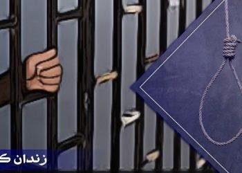اعدام یک زندانی به اتهام مواد مخدر در زندان کاشمر