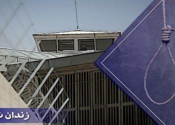 اعدام یک زندانی در زندان مرکزی شیراز (زندان عادل آباد)