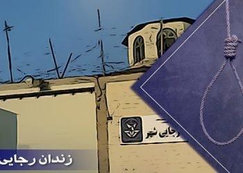 یش شمار اعدام شدگان زندان رجایی شهر کرج در سحرگاه روز چهارشنبه