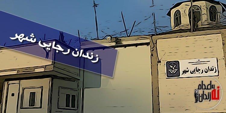 حمله گارد زندان رجایی شهر کرج به زندانیان یکی از بندهای این زندان