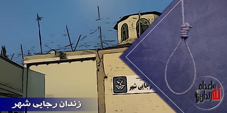 اعدام یک زندانی در زندان رجایی شهر کرج