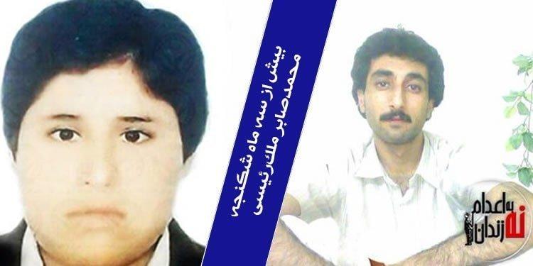 بیش از سه ماه شکنجه محمدصابر ملکرئیسی با نگهداری وی در قرنطینه زندان