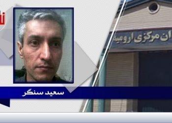 زندانی سیاسی سعید سنگر