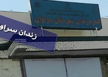 شکنجه یک زندانی در زندان سراوان توسط مسئولان زندان