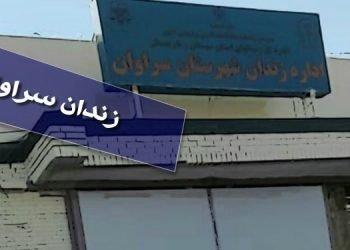 قطع آب و بیمار کردن زندانیان با غذای ناسالم در زندان سراوان