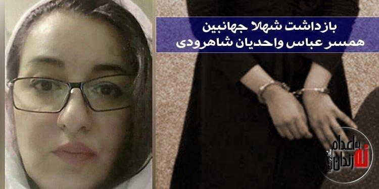 بازداشت شهلا جهانبین همسر عباس واحدیان شاهرودی