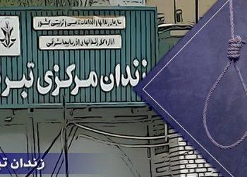 اعدام ۴ زندانی در زندان مرکزی تبریز