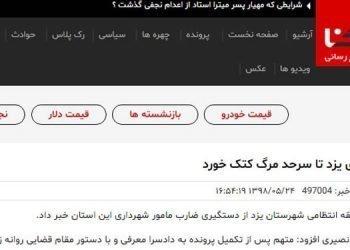 مامور شهرداری یزد تا سرحد مرگ توسط جوانان دستفروش کتک خورد