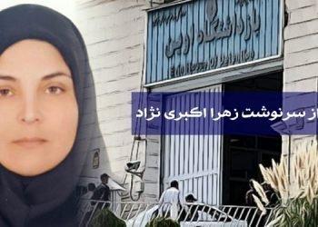 بی خبری از سرنوشت زهرا اکبری نژاد، پس از گذشت یکماه از بازداشت