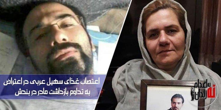 اعتصاب غذای سهیل عربی در اعتراض به تداوم بازداشت مادر در بندش