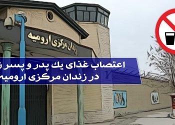 اعتصاب غذای یک پدر و پسر زندانی در زندان مرکزی ارومیه