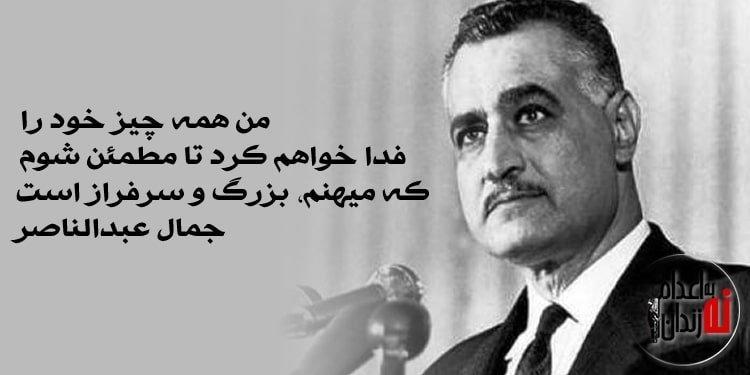 به یاد رئیس جمهور فقید مصر - جمال عبدالناصر