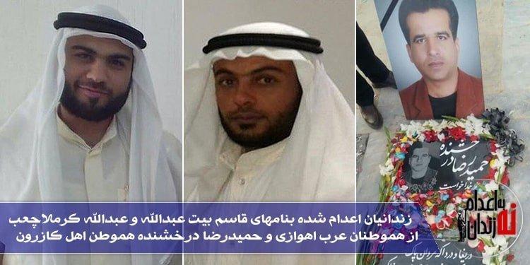 اعدام زندانیان سیاسی