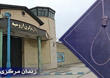 اعدام در ایران - اعدام ۴ زندانی در زندان مرکزی ارومیه به اتهام مواد مخدر و قتل