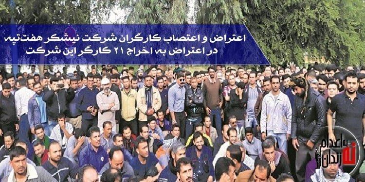 اعتراض و اعتصاب کارگران شرکت نیشکر هفتتپه