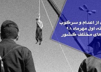 گزارشی از اعدام و سرکوب در هفته اول مهرماه ۹۸ در شهرهای مختلف کشور