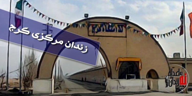 قطع مواد شوینده، شیوع گال در زندان مرکزی کرج (ندامتگاه کرج)