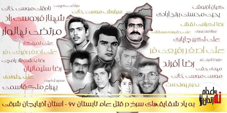 به یاد شقایقهای سرخ در قتل عام تابستان ۶۷ - استان آذربایجان شرقی