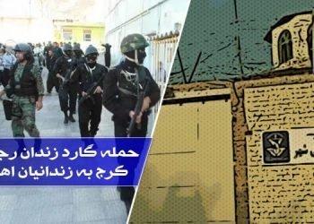 گزارشی از حمله گارد زندان رجایی شهر کرج به زندانیان اهل سنت