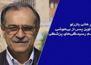 انتقال دکتر هانی یازرلو به بهداری اوین