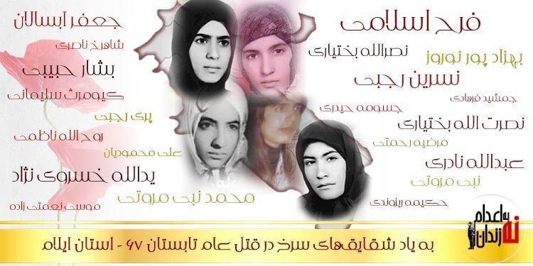 به یاد شقایقهای سرخ در قتل عام تابستان ۶۷ - استان ایلام