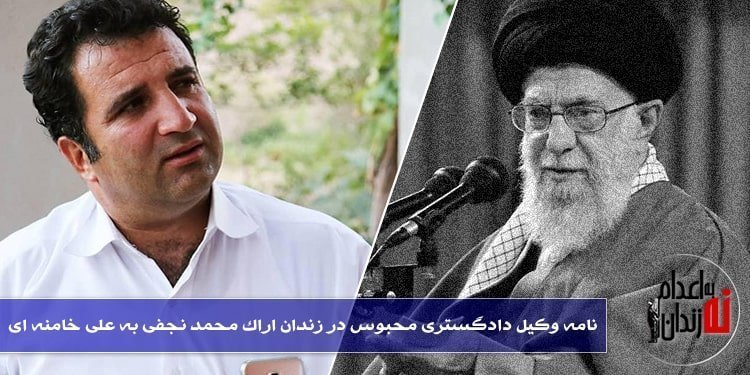 نامه وکیل دادگستری محبوس در زندان اراک محمد نجفی به علی خامنه ای