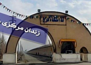 هشتمین روز اعتصاب غذای زندانیان سیاسی زندان مرکزی کرج
