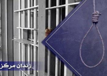 اعدام مشکوک یک زندانی در زندان مرکزی ایلام