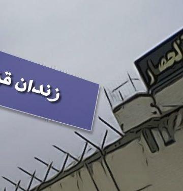 زندان قزلحصار اردوگاه مرگ