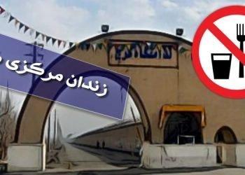 چهارمین روز اعتصاب غذای زندانیان سیاسی زندان مرکزی