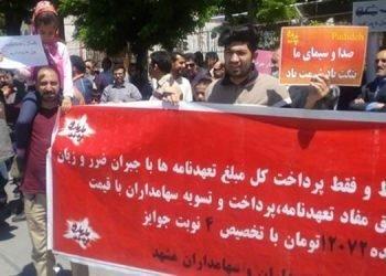 تجمع اعتراضی غارتشدگان موسسه پدیده شاندیز در مشهد