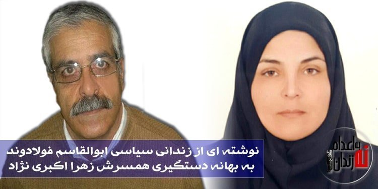 نوشته ای از زندانی سیاسی ابوالقاسم فولادوند